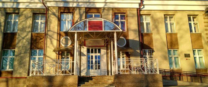 МОУ «Гимназия №19»