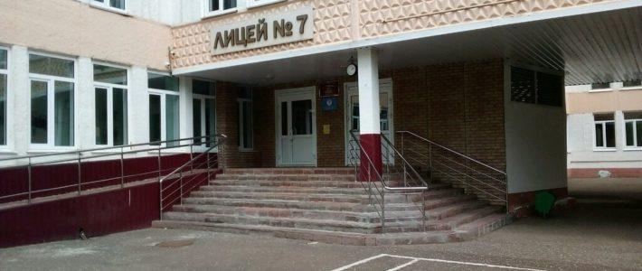 МОУ «Лицей №7» г.о. Саранск
