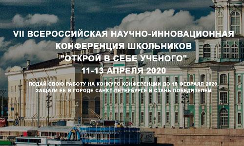VII всероссийская научно-инновационная конференция школьников «Открой в себе ученого» 11-13 апреля 2020