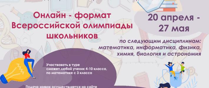 «Сириус» приглашает всех желающих пройти школьный этап Всероссийской олимпиады онлайн
