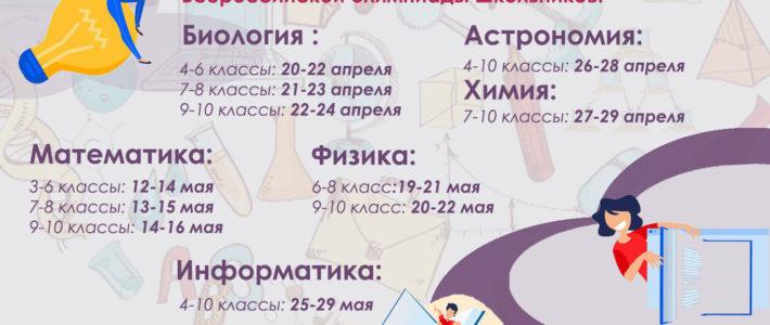 Расписание онлайн олимпиады школьников