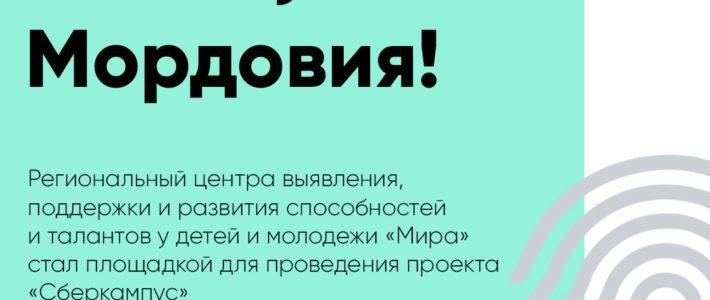«Сберкампус» в Республике Мордовия!