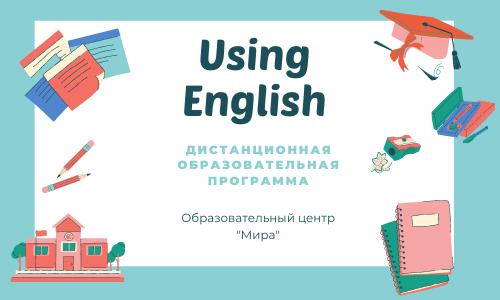 Старт набора на курс «Using English»