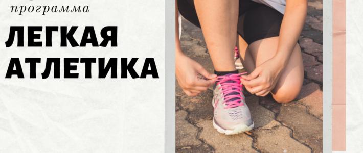 Сентябрьская образовательная программа «Легкая атлетика»