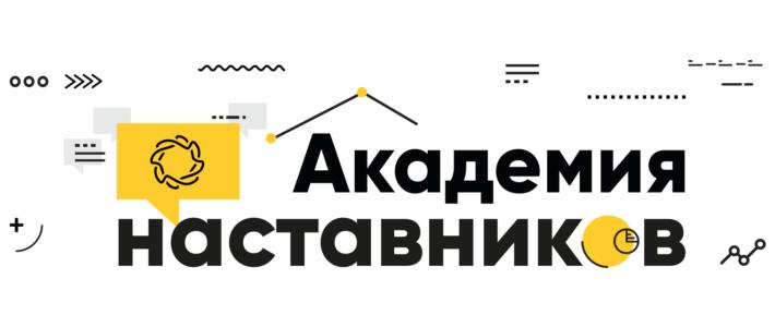 «Академия наставников» Сколково