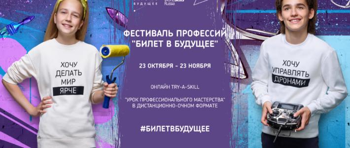 Фестиваль профессий «Билет в будущее»