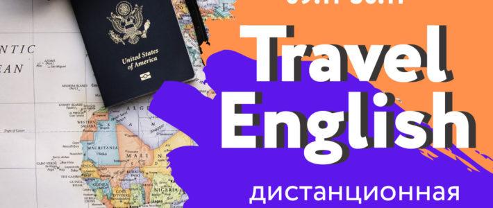 «Travel English»: практика английского языка и страноведение