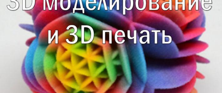 Старт набора на программу «3D моделирование и 3D печать»