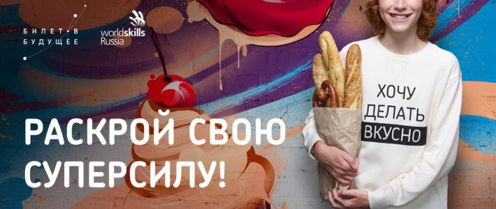 «Билет в будущее» в Республике Мордовия