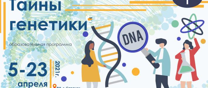 Стартовал набор на программу «Тайны генетики»
