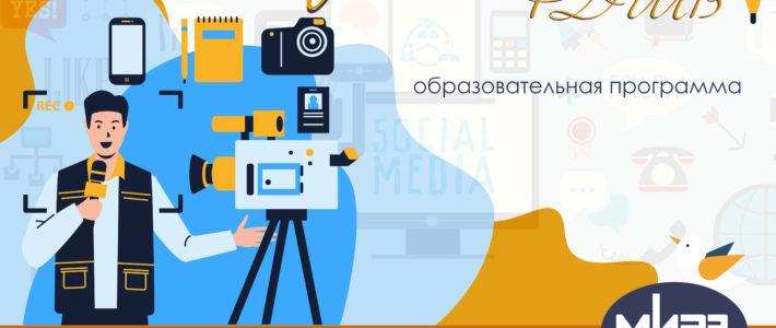 Дополнительная образовательная программа «Медиашкола РДШ13»
