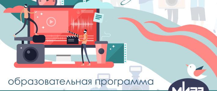 Дополнительная образовательная программа «Фото- и видеомонтаж»