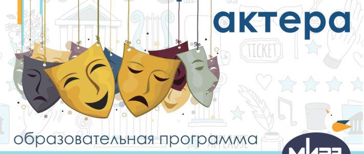 Дополнительная общеобразовательная программа «Мастерство актера»