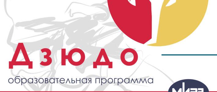 Дополнительная общеобразовательная программа «Дзюдо»