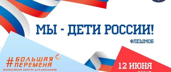 Флешмоб «Мы – дети России!»