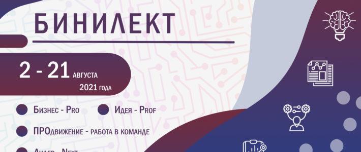 Стартует второй отборочный этап на программу «Бинилект»