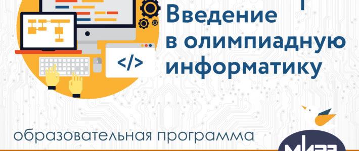 Дополнительная образовательная программа «Введение в олимпиадную информатику»