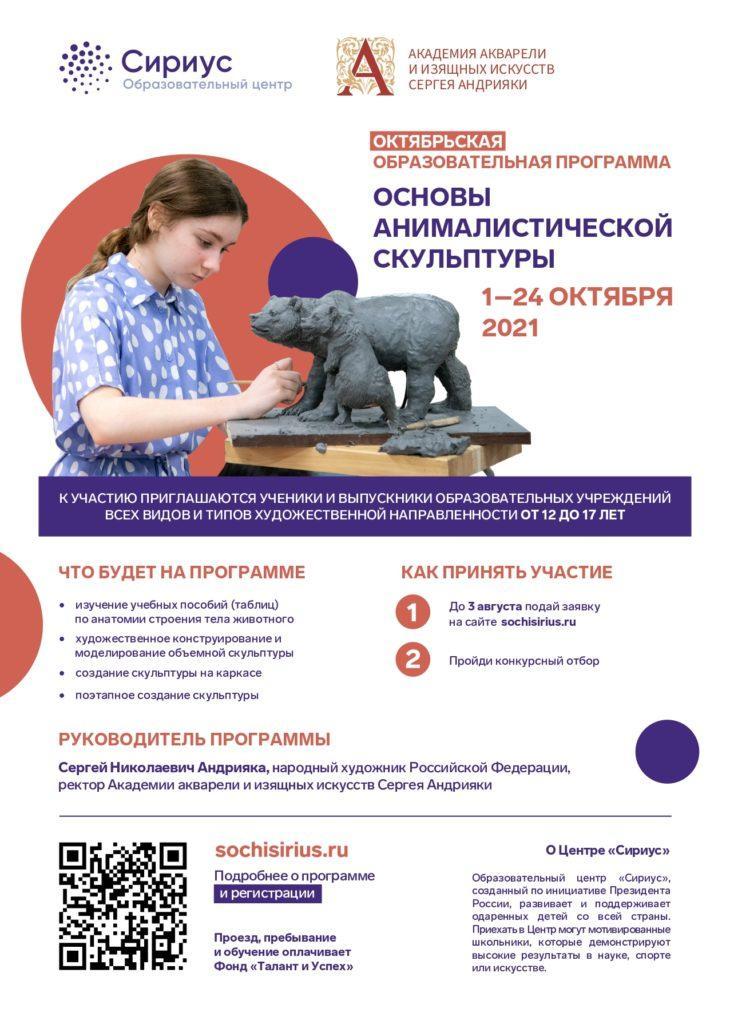 210628_2132-АГ_Приложение_2_Анималистика_(Октябрь_2021)_page-0001