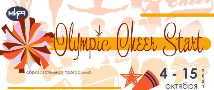 Дополнительная образовательная программа «Olympic Cheer Start»