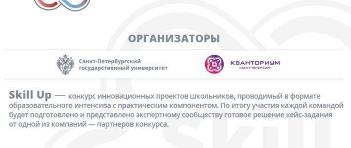 Всероссийский конкурс проектов школьников «Skill Up»