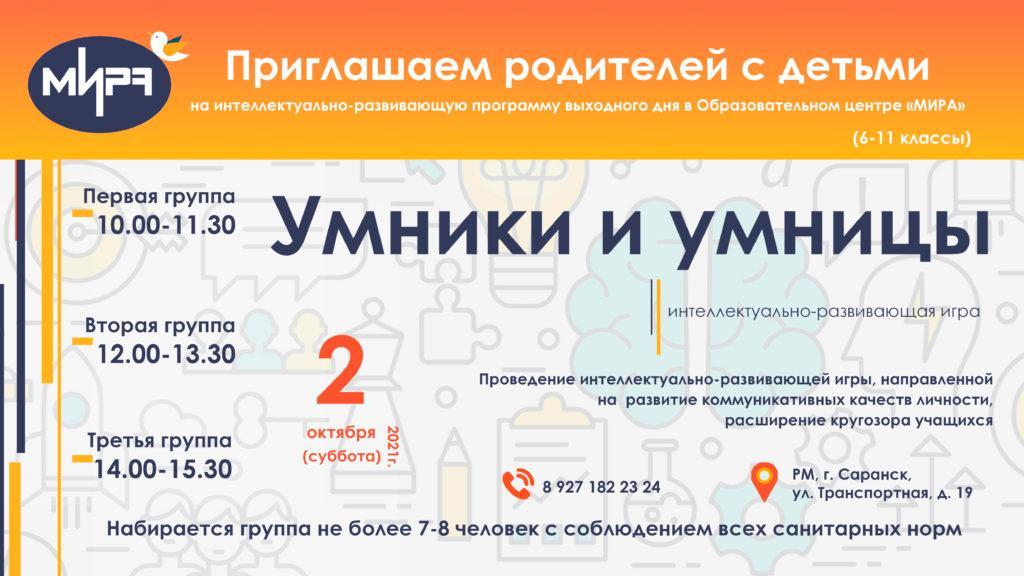 banner_mira_Umniki_i_umnitsy